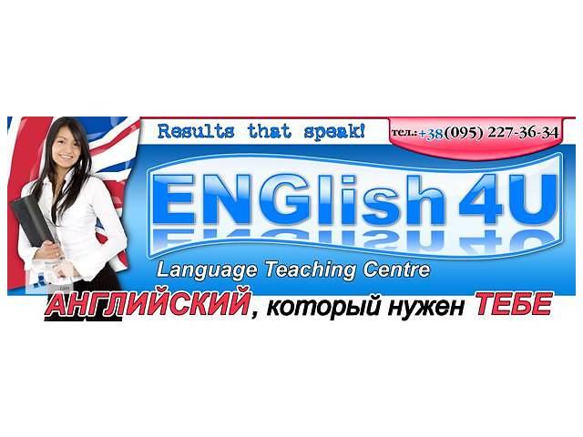 Английский и немецкий языки в Краматорске с «English4U!»- объявление о продаже  в Краматорске