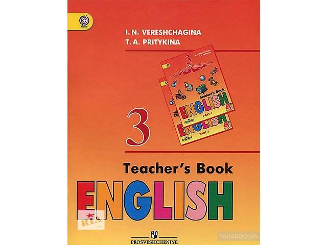 Верещагина и н английский язык 3 класс книга для учителя