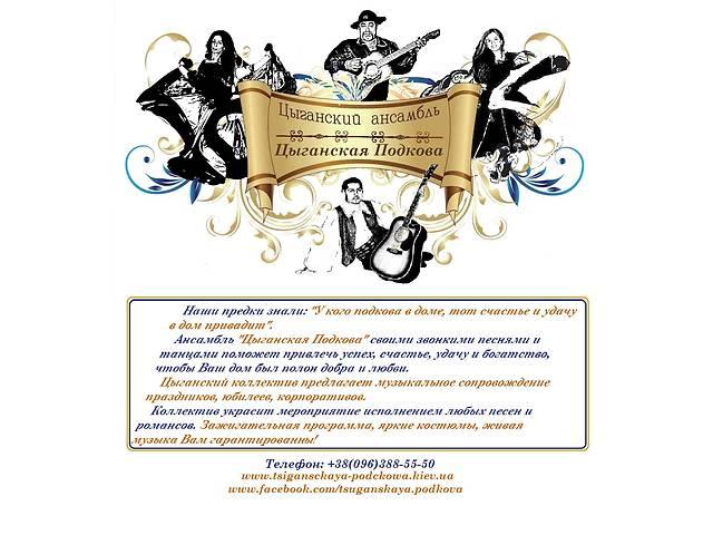 Ансамбль - Цыганская подкова- объявление о продаже   в Украине