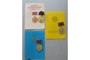 Медалі СРСР