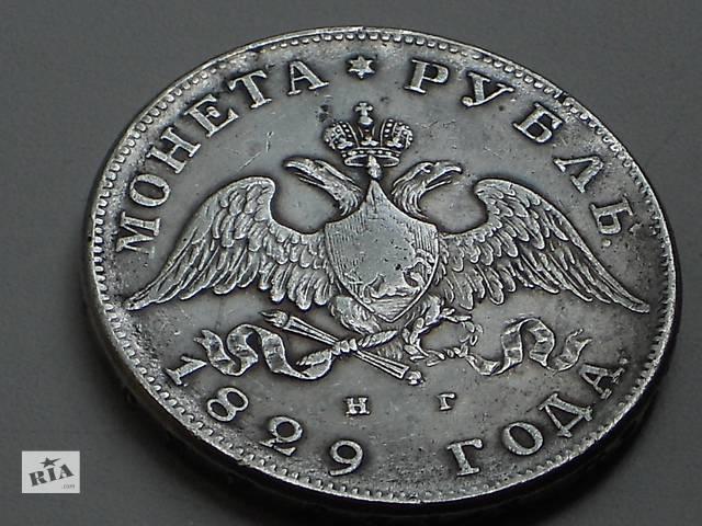 Царські рублі 3 копейки советские цена