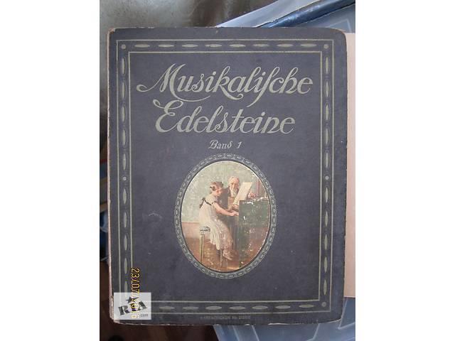 """продам Антикварный сборник нот """"Musikalische Edelsteine Band 1"""".1900 г. бу в Киеве"""