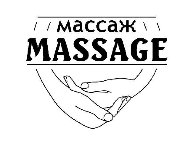 купить бу Антицеллюлитный массаж с выездом на дом Киев и Киевская обл. в Киеве