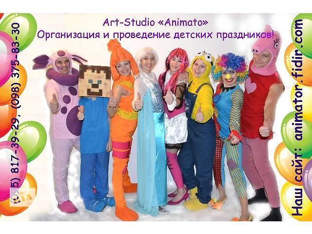 Аниматоры на детские праздники Кировоград Art-studio ANIMATO- объявление о продаже  в Кропивницком (Кировограде)