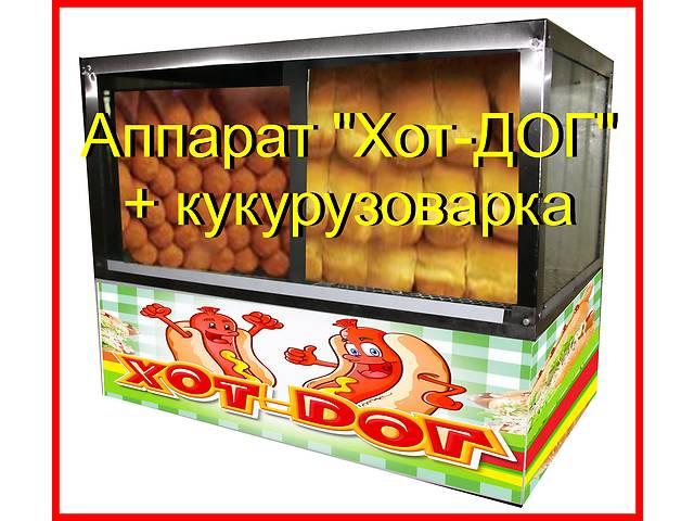 продам Аппарат Хот-Дог, Кукурузоварка, Пароварка, Тепловая витрина бу в Луганске