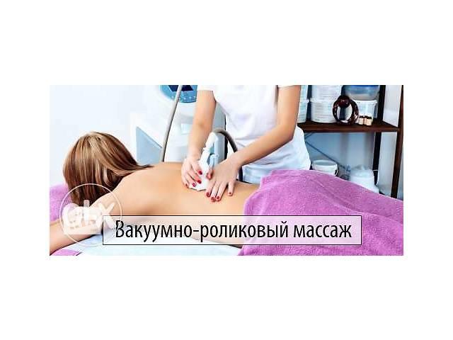 АППАРАТНЫЙ Вакуумно-Роликовый,Антицеллюлитный,Обертывание,Общий массаж тела,Спины- объявление о продаже  в Днепре (Днепропетровск)