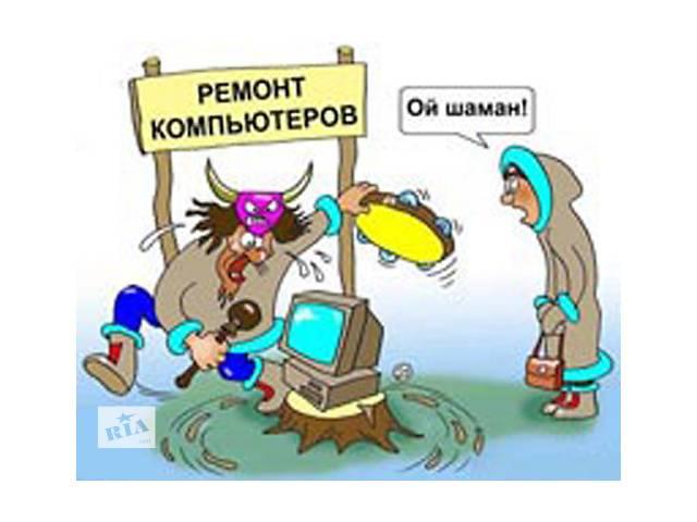 купить бу Аппаратный и программный ремонт компьютеров и ноутбуков в Одессе