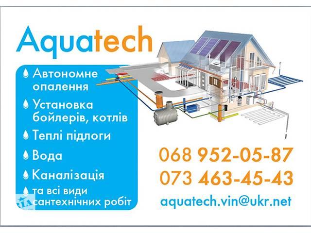 купить бу Aquatech в Виннице