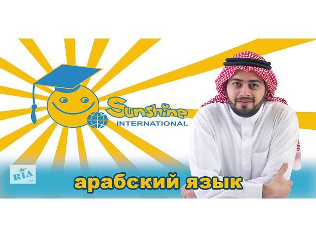 Арабский язык с нуля- объявление о продаже  в Днепре (Днепропетровске)