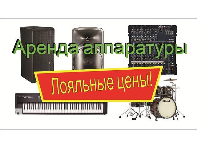 продам Аренда аппаратуры (На свадьбы, корпоративы, дни рождения). бу  в Украине