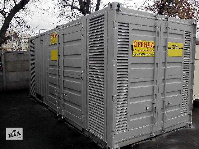Аренда дизельного генератора 440 кВт/ 550 кВА (ДГ в контейнере)- объявление о продаже   в Украине