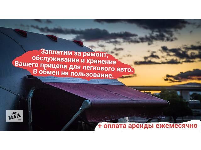 Аренда легкового прицепа- объявление о продаже  в Луганской области