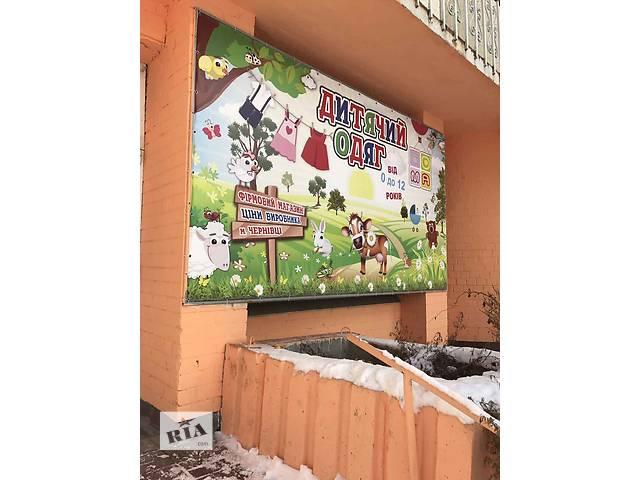 бу Аренда/суборенда торгового помещения для детской одежды.  в Украине