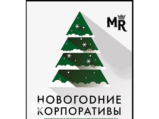 бу Аренда зала на новогодние корпоративы в Днепре (Днепропетровске)