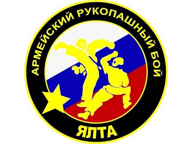 Армейский рукопашный бой, система Кадочникова г.Ялта - объявление о продаже  в Ялте