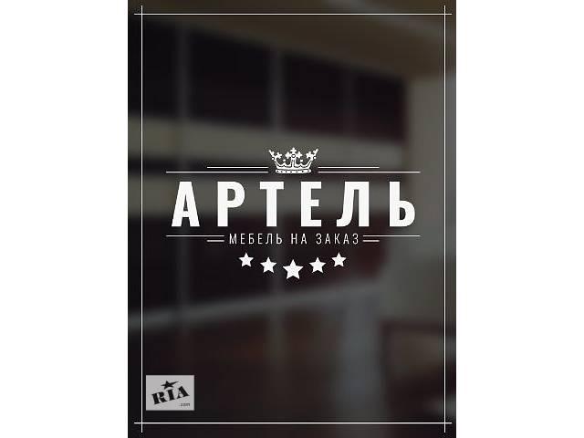Артель | Корпусная мебель под заказ- объявление о продаже  в Черкассах