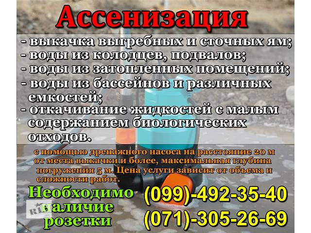 купить бу Ассенизация. Выкачка сливных ям и туалетов, колодцев, воды из подвалов и помещений в Киеве