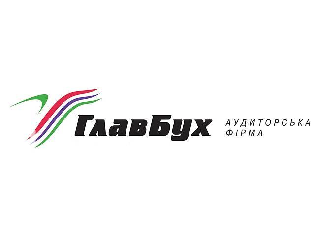 продам Ассистент аудитора, бухгалтера или аудитор бу в Киеве