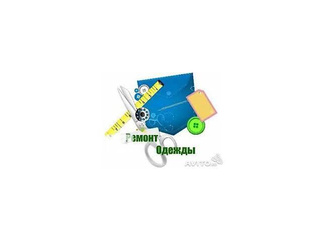 купить бу Ателье ремонт любой  сложности  в Днепре (Днепропетровске)