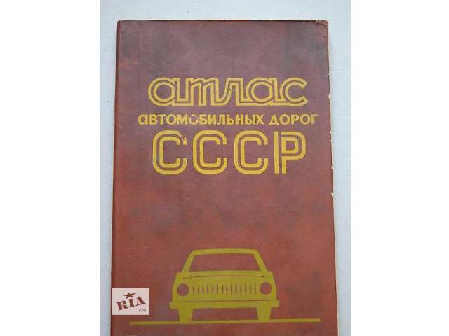бу Атлас автомобильных дорог СССР. в Житомире
