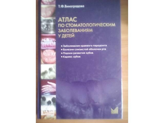 Атлас по стоматологическим заболеваниям у детей Виноградова Т.Ф.- объявление о продаже  в Харькове