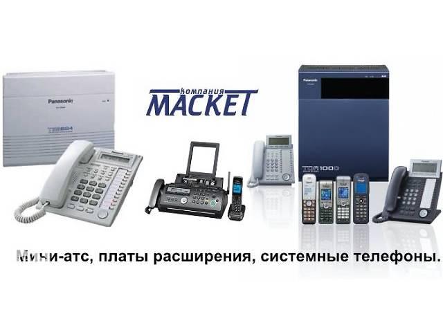 бу АТС Panasonic б/у, платы расширения б/у, системные тлф. б/у в Киеве