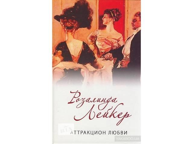 Розалинда лейкер книги скачать
