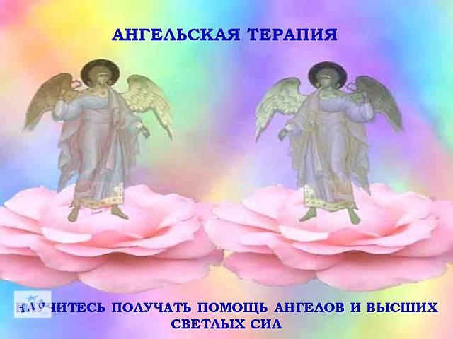 Аудио-видеокурс по Ангелологии и Ангелотерапии- объявление о продаже  в Киеве