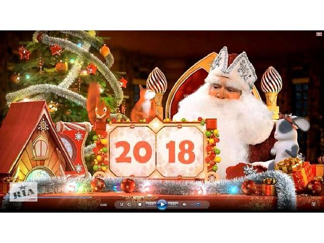 продам Новогоднее Именное ВидеоПриключение от Деда Мороза! -5 серий! Мультфильм-Путешествие в настоящую сказку(в HD качестве)! бу в Днепре (Днепропетровск)