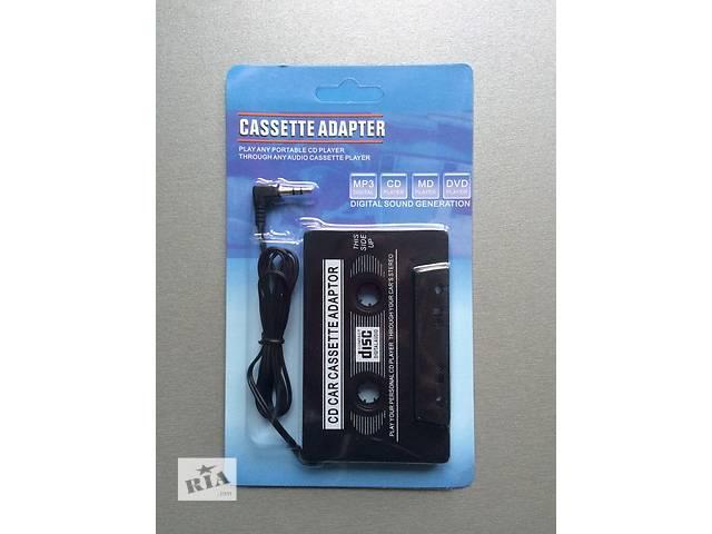 продам Aux кассета .касета .адаптер  бу в Днепре (Днепропетровске)