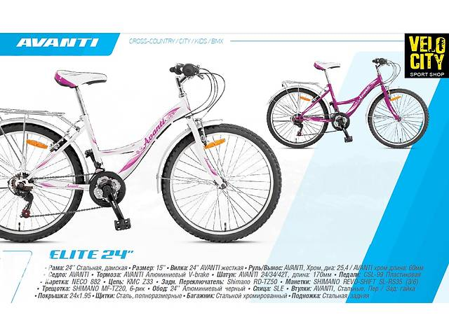 """бу Avanti Elite 24"""" 2016― велосипед для девочки подростка в Северодонецке"""