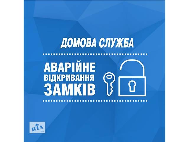 купить бу Аварийное открывание дверей. Ремонт замков Ровно в Ровно