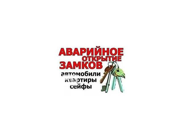 бу Аварийное открытие авто и дверных замков без повреждения. в Запорожской области
