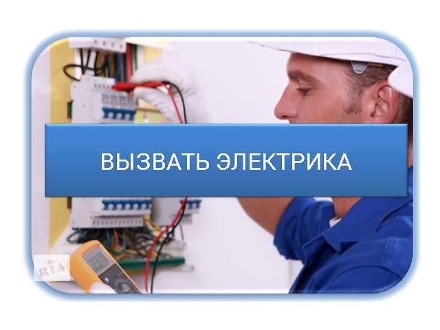 бу Аварийны вызов электрика в Луганске