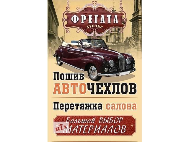 купить бу Авто Чехлы / Перетяжка  в Украине