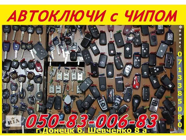 бу Авто-ключи выкидухи с иммобилайзером в Донецке в Донецке