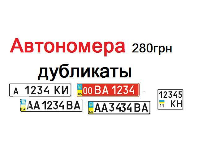 Авто номера изготовление любой сложности. - объявление о продаже  в Кропивницком (Кировограде)