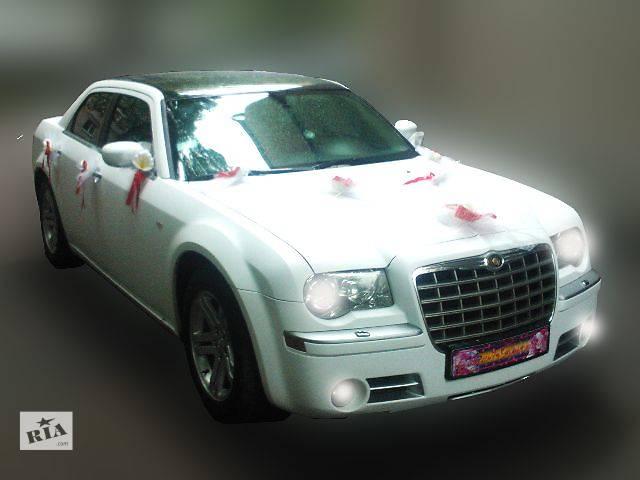 продам Авто на свадьбу, белый Крайслер 300с бу в Харькове