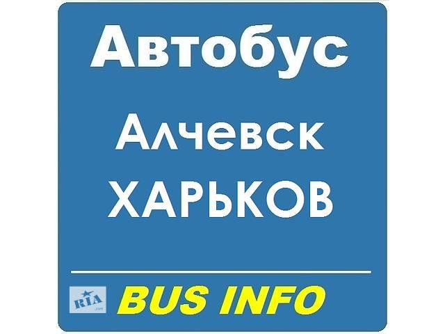 продам Автобус Алчевск-Харьков-Алчевск бу в Луганской области