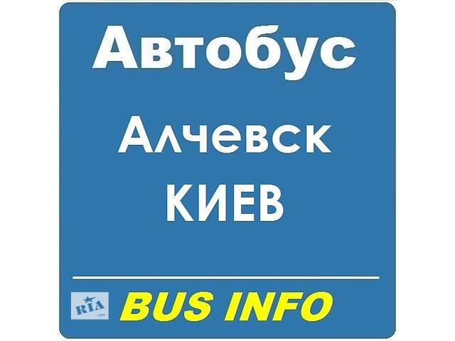 Автобус Алчевск-Киев- объявление о продаже  в Луганской области