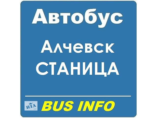 продам Автобус Алчевск-Станица-Алчевск  бу в Луганской области