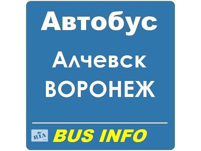 продам Автобус Алчевск-Воронеж бу в Луганской области