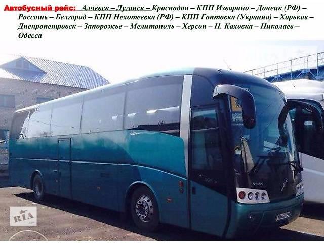 бу Автобус в Одессу - через Харьков Днепр в Луганске