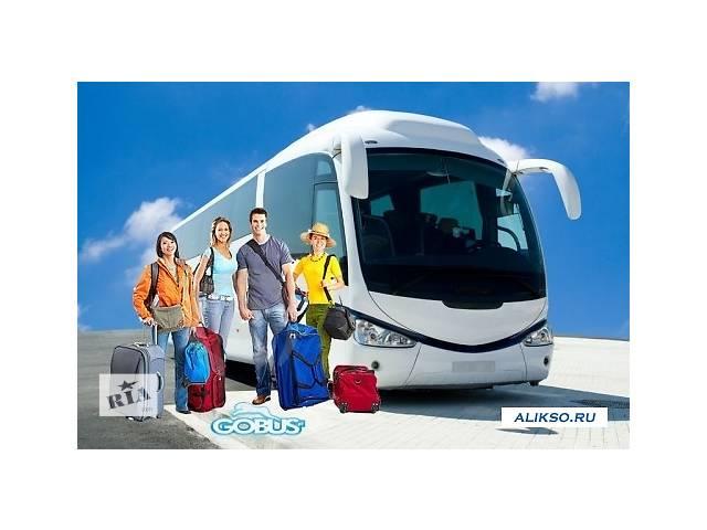 продам Автобусные рейсы Харьков-Луганск бу  в Украине