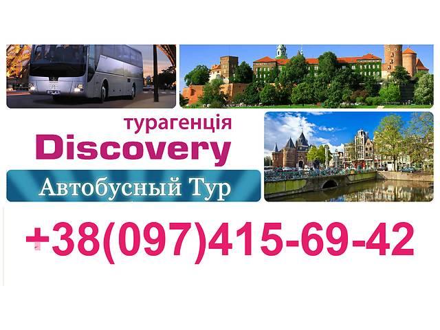 продам Автобусный тур в Европу бу  в Украине