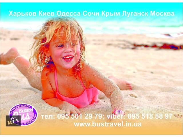 Автобусы на Море из Харькова и Луганска- объявление о продаже   в Украине