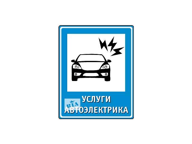 продам Автоэлектрик, компьютерная диагностика неисправностей автомобиля бу в Чернигове