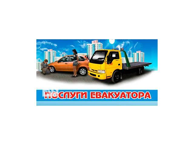 бу АвтоЭвакуатор Полтава  в Украине