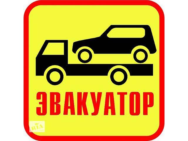 Услуги эвакуатора в Хмельницком- объявление о продаже  в Хмельницкой области
