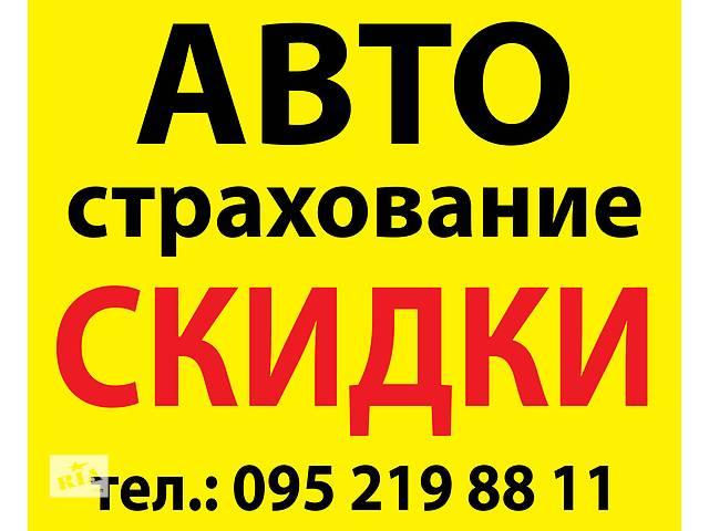 продам Автогражданка, автоцивилка, автострахование, осаго - 55% бу в Киеве
